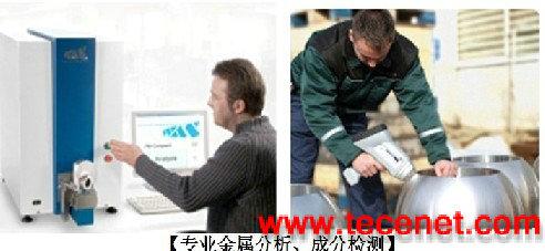金属检测、金属化验、有色金属检测服务