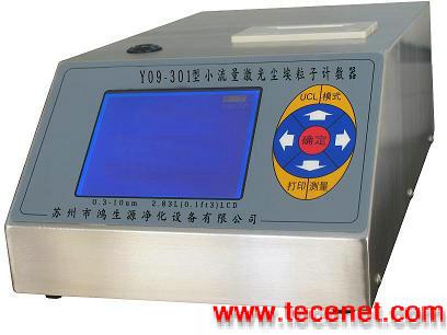 尘埃粒子计数器生物安全柜净化工作台