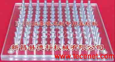 实验压粉板、压实板、空胶囊填充板专用