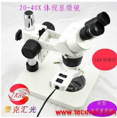 定档变倍体视显微镜 解剖工具带上下光源