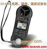 风速气象测定仪,光温湿测量测定仪