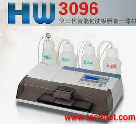 洗板机酶标仪-3096华科瑞洗板机