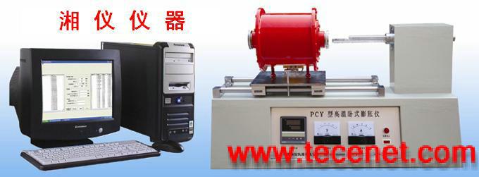高温卧式膨胀仪(热膨胀系数测试仪)
