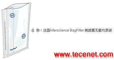 法国Interscience侧滤膜无菌均质袋