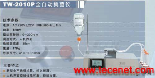 TW-2010P人机界面控制集菌仪