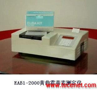 EAB1-2000黄曲霉毒素测定仪(纤检)