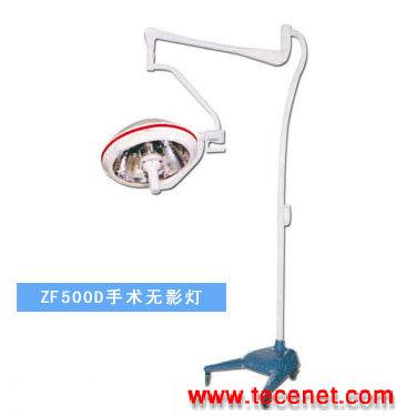 可移动式 质优价廉 手术无影灯 飞天 ZF500D