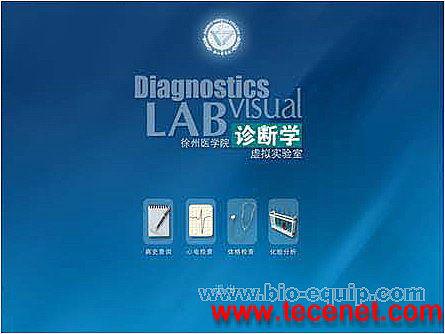 诊断学虚拟实验系统