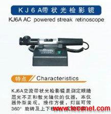 KJ6A交流带状光检影镜