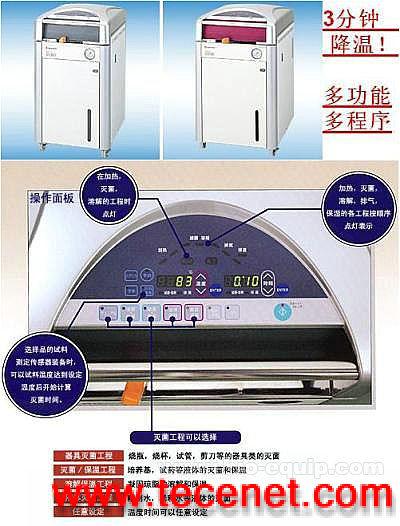 高压灭菌器/高压灭菌锅/低温等离子灭菌器
