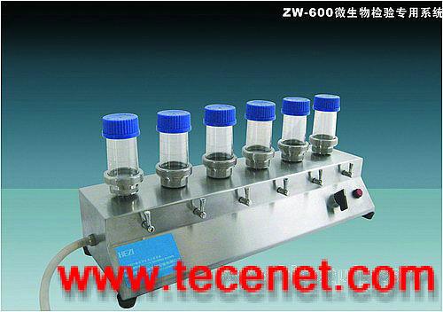 微生物专用检验系统(Filtration System )