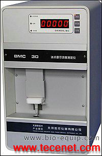 渗透压摩尔浓度测定仪