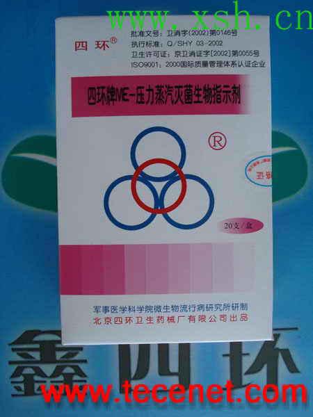 四环牌ME-压力蒸汽灭菌生物指示剂
