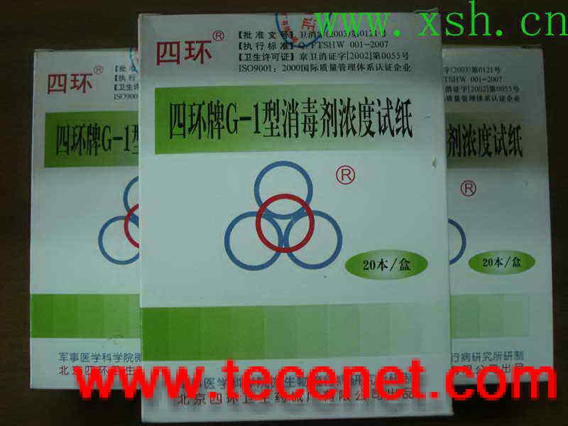 四环牌G1含氯消毒液浓度试纸