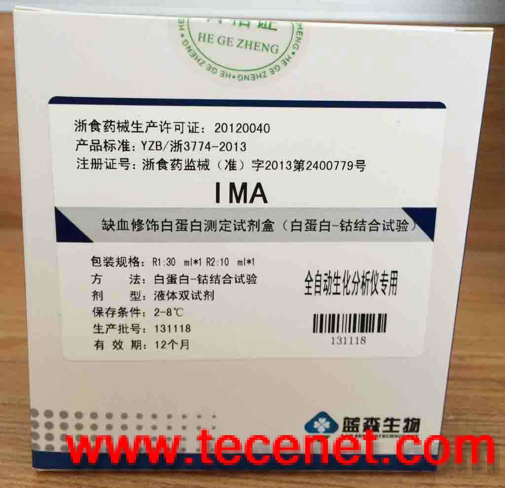 缺血修饰白蛋白测定试剂盒