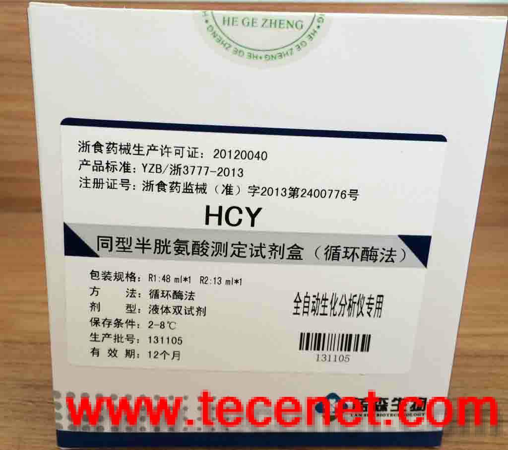 同型半胱氨酸测定试剂盒