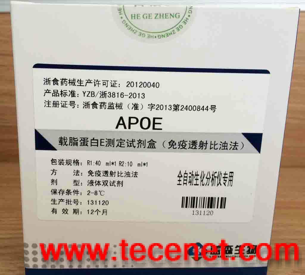 载脂蛋白E测定试剂盒