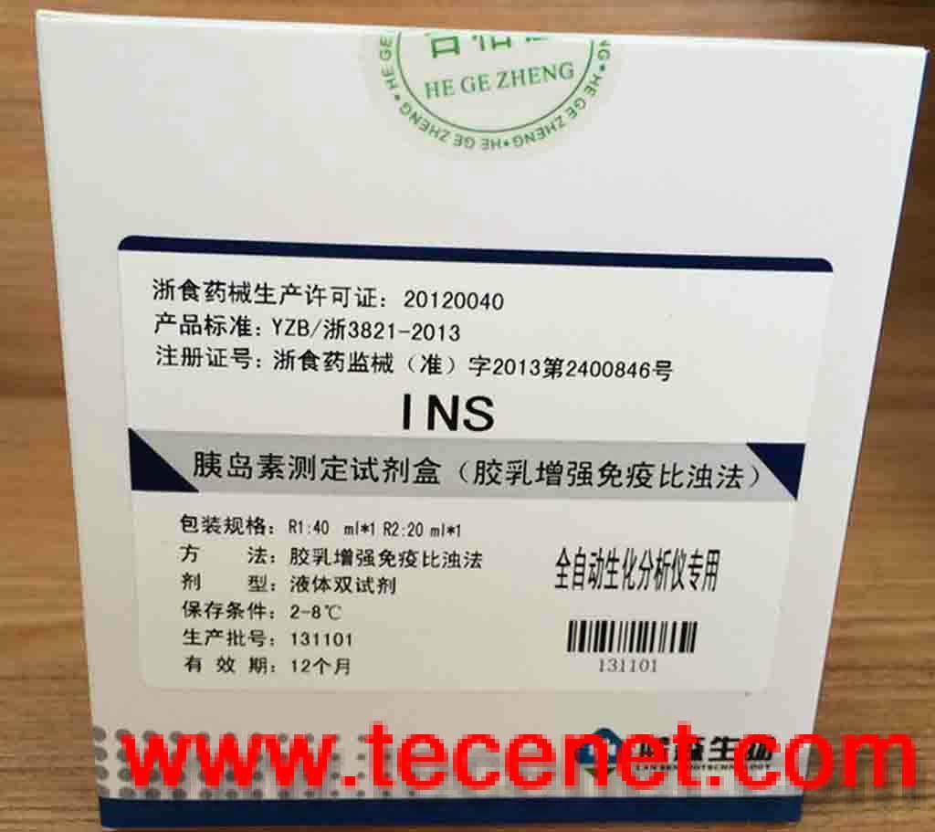 胰岛素测定试剂盒