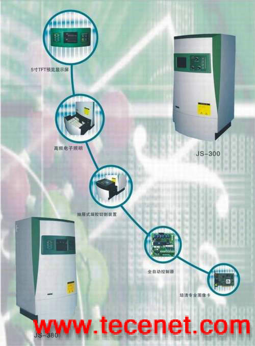培清凝胶成像分析系统