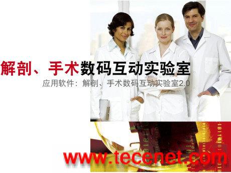 Motic解剖、手术数码互动实验室