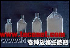 细胞瓶,血清瓶,菌种瓶
