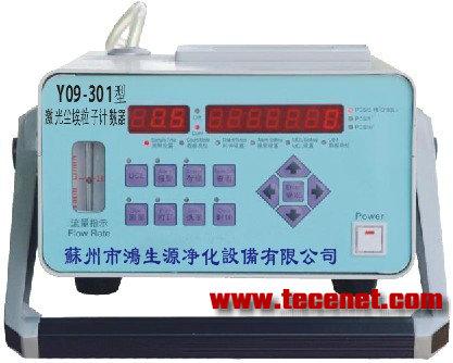 手持式空气微尘埃粒子计数器