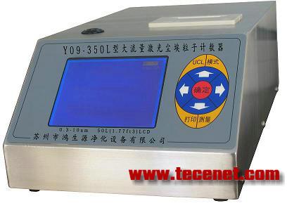 HHPC-6手持式空气微尘埃粒子计数器