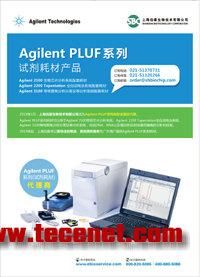 Agilent 2100生物芯片分析系统配套试剂耗材