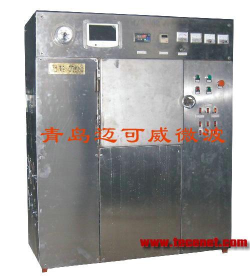 微波真空干燥炉