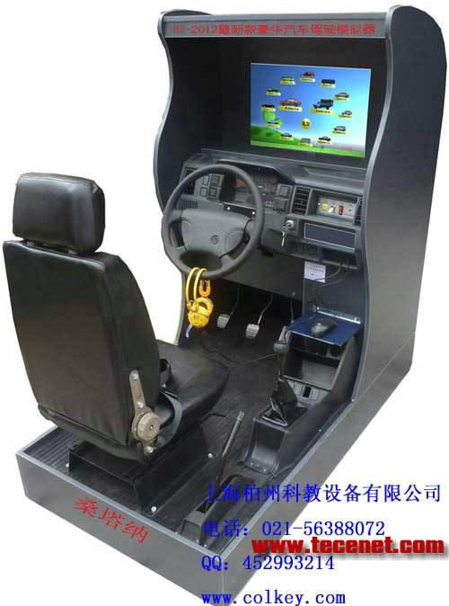 汽车驾驶模拟器价格,汽车驾驶考试模拟器