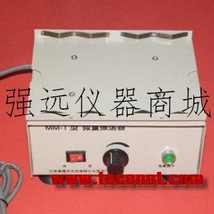实验室专用mm-1型医用微量振荡器振动器
