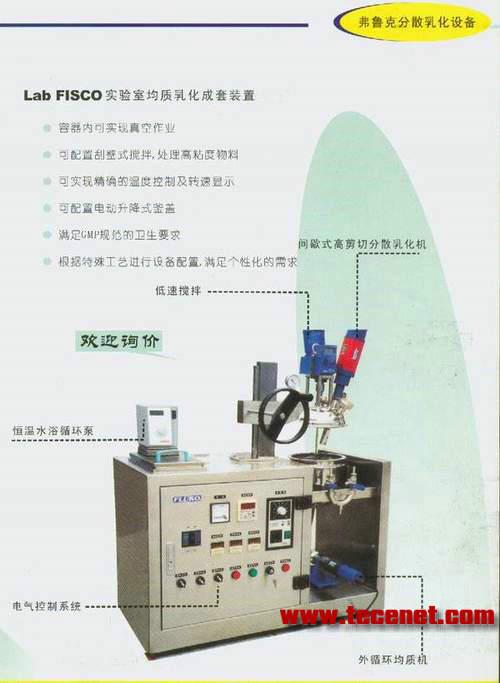 实验室均质乳化成套装置