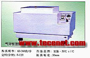 气浴恒温振荡器(往复式)