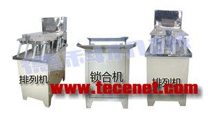 DKT-400冷轧板分装胶囊充填机、套合机