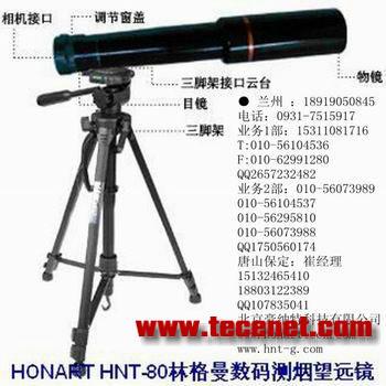 HNT-80豪纳特数码林格曼黑度计|测烟望远镜