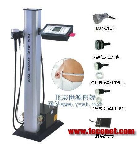爆脂仪-爆脂机-减肥仪-减肥仪器-减肥机