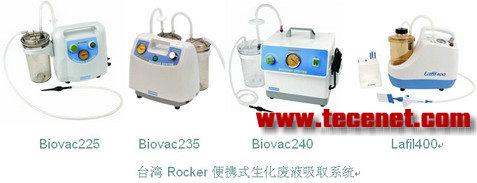 生化废液抽吸器(各种细胞培养废液抽取)