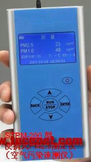 空气污染检测仪,空气质量PM2.5速测定仪