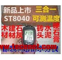 木材建材含水量测定仪ST8040测湿仪