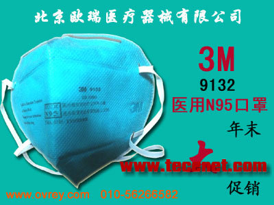 3M 9132口罩