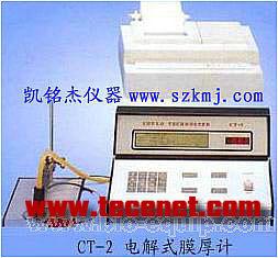 测厚仪/CT-2电解式测厚仪/库仑膜厚仪/广东