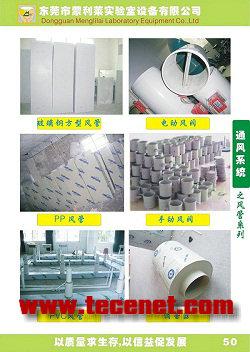 玻璃钢方形风管/PP风管/PVC风管