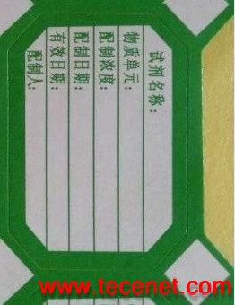 试剂标签纸
