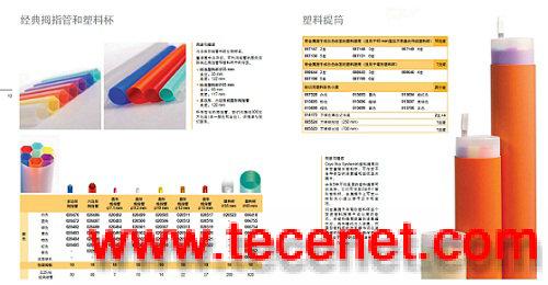 高安全性冻存辅助产品(CBSTM 拇指管和菊形塑料杯)