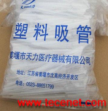1ml2ml3ml5ml一次性塑料刻度吸管/滴管