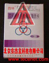 紫外线测试卡
