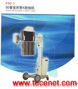 50毫安移动式X光机