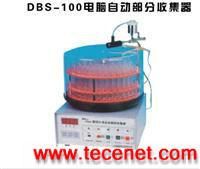 DBS-100电脑自动部分收集器