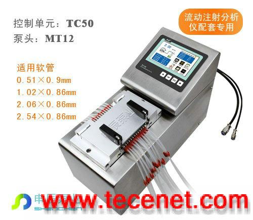 流量型蠕动泵 TC50 流动注射分析仪配套