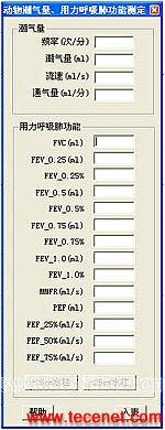 小动物肺功能测量仪